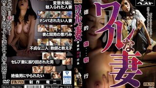 [RABS-043] Wicked Wife Immoral Filthy Acts - R18