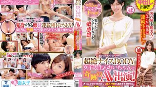 [SKMJ-039] Aoi, A College Girl With An Extremely Hot Body We Discovered Somewhere In Tokyo Makes A Miraculous Porn Debut! We Also Got The Number Of Her Hot Sister We Met In Her House And Had Sex With Her Sister Too- Now We're Selling The Video As Porn Without Her Permission! ~Includes A Video Of Both Sisters Blowing A Dick That Was Filmed A Few Days Later~ - R18