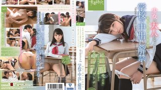 [SDAB-079] The First And Best Ever School Violation Breaking The School Creampie Rule She Was Told, 'You're Still Just A Kid,' But Inside Her Uniform, Her Body Was Itching To Grow Up Nazuna Nonohara 19 Years Old - R18