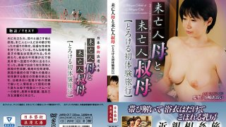 [JARB-017] A Widow Mother And A Widow Auntie A Journey Filled With Hot Buttery First Experiences - R18
