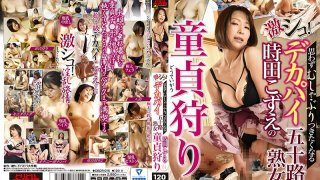 [DBDR-016] Beat That Meat! A Mature Woman In Her 50's With Huge Tits You Just Wanna Bury Your Face In. Kozue Tokita Fucks A Cherry Boy - R18