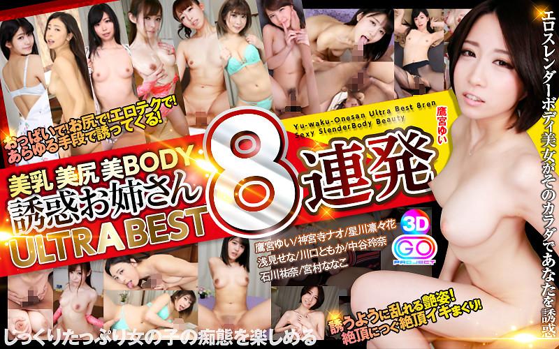 [VOSM-005] (VR) Beautiful Tits, Beautiful Ass, Beautiful Body Big Stepsisters Temptation ULTRA 8 Series BEST - R18