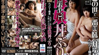 [HTMS-125] The Most Delicious Mother Daughter Combo In The World - R18