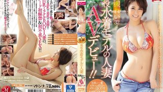 [JUY-791] A Real-Life Married Woman Model Who Specializes In Swimsuits Rei Tatasuki 32 Years Old Her Adult Video Debut!! - R18