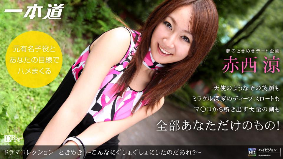 [092209-674] Ryo Akanishi - 1Pondo