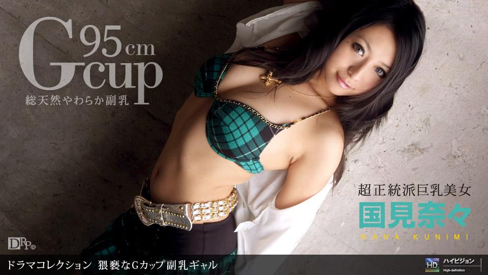 [060310-848] Nana Kunimi - 1Pondo