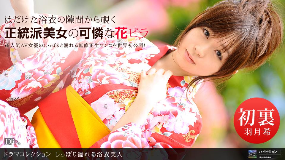 [080710-893] Nozomi Hazuki - 1Pondo