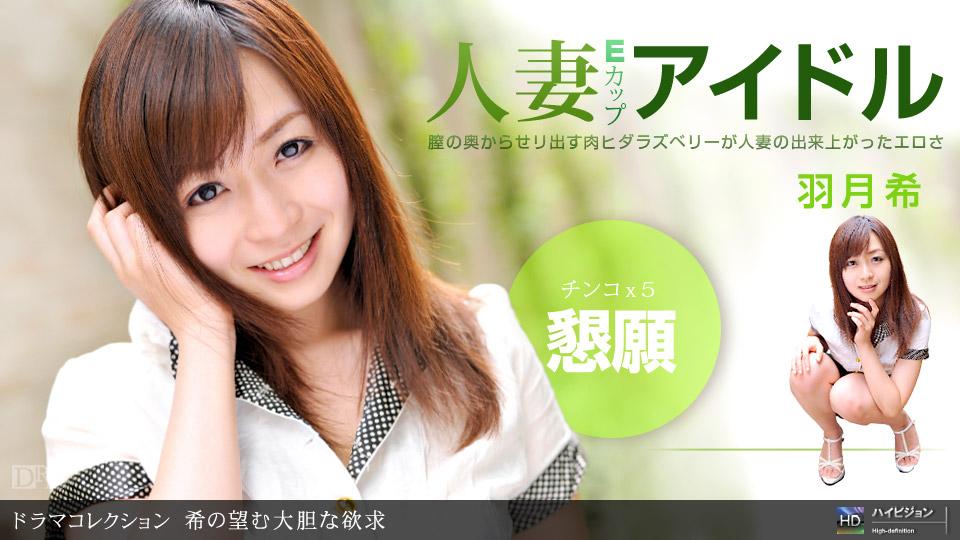 [052611-102] Nozomi Hazuki - 1Pondo