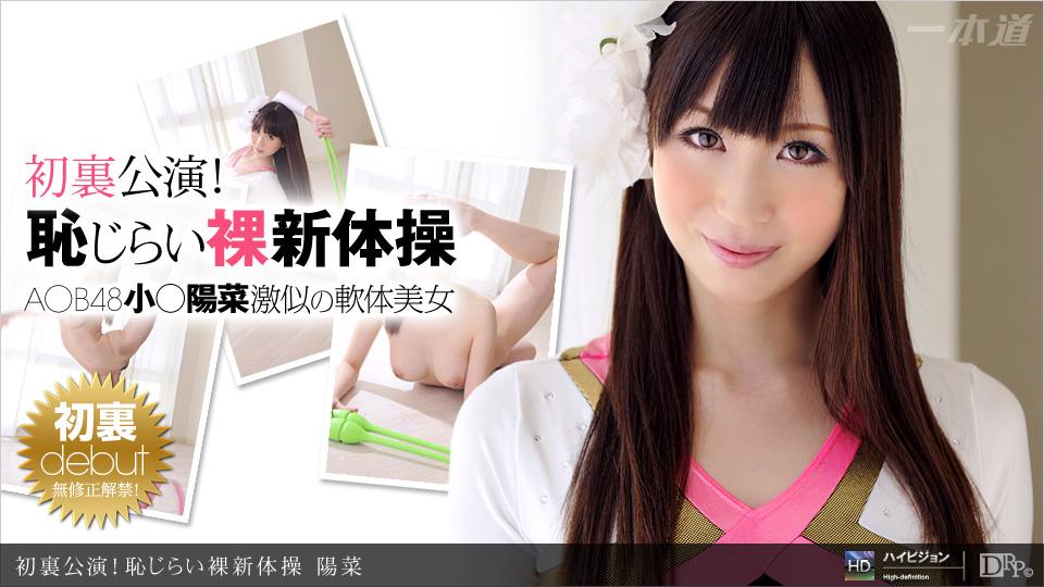 [081911-159] Haruna - 1Pondo