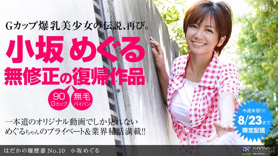 [082011-160] Meguru Kosaka - 1Pondo