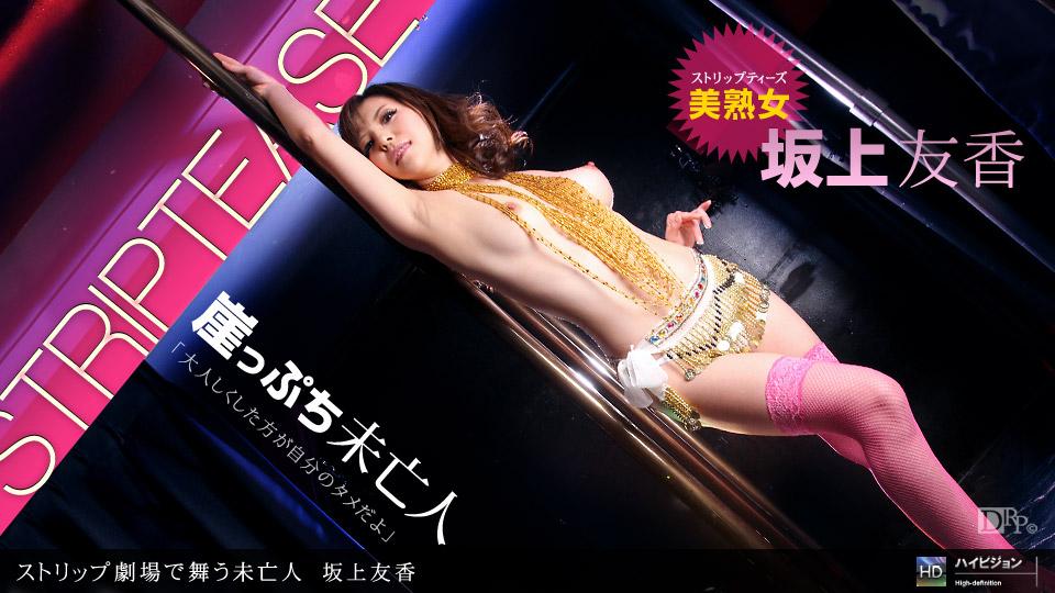 [092011-178] Yuka Sakagami - 1Pondo
