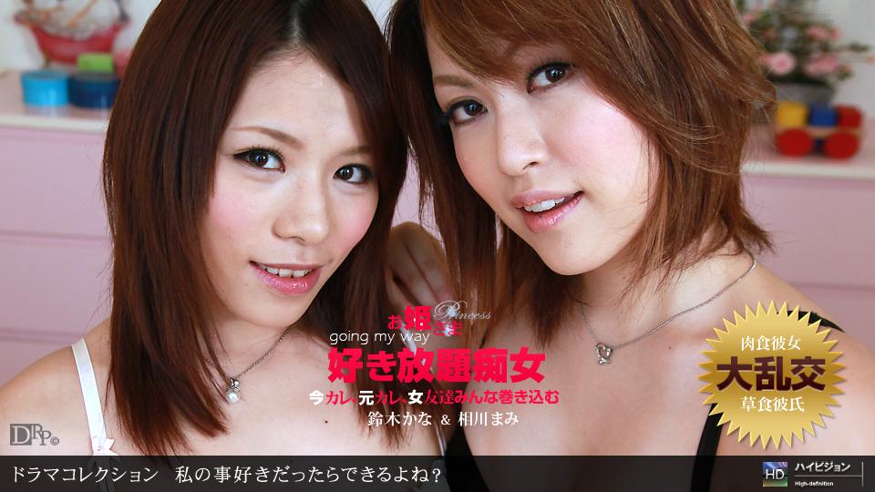 [111211-215] Kana Suzuki, Mami Aikawa - 1Pondo