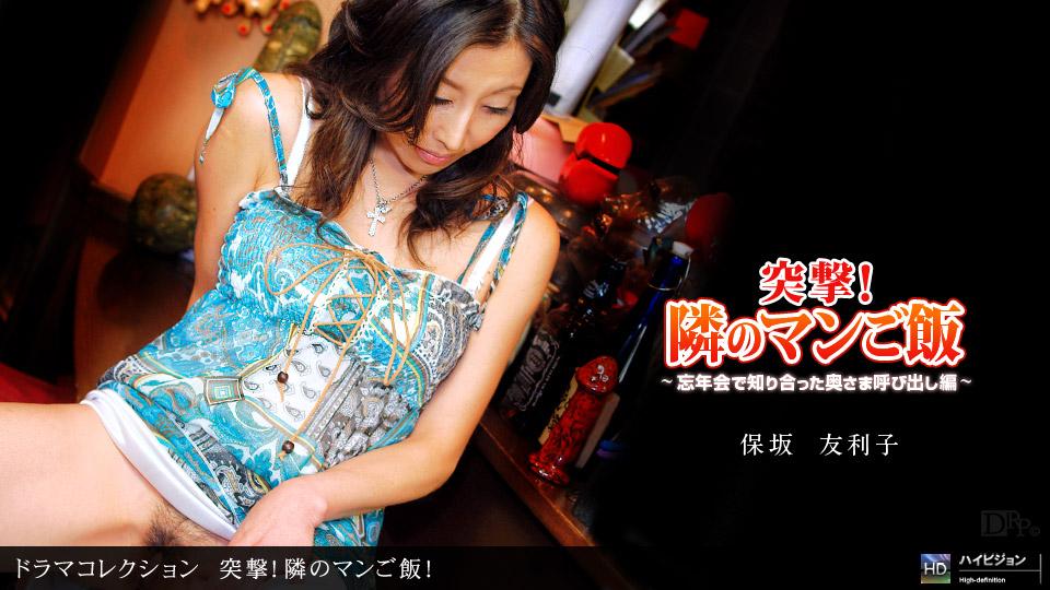 [011912-258] Yuriko Hosaka - 1Pondo