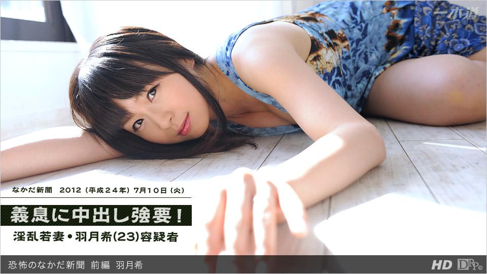 [071012-380] Nozomi Hazuki - 1Pondo