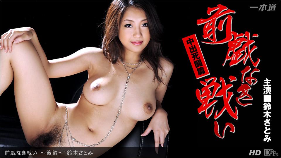 [080812-401] Satomi Suzuki - 1Pondo