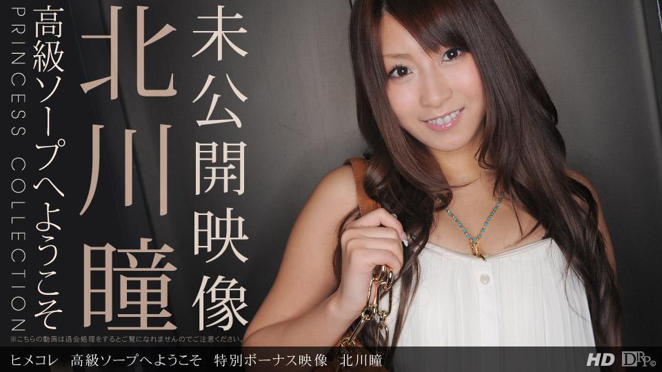 [092912-002] Hitomi Kitagawa - 1Pondo