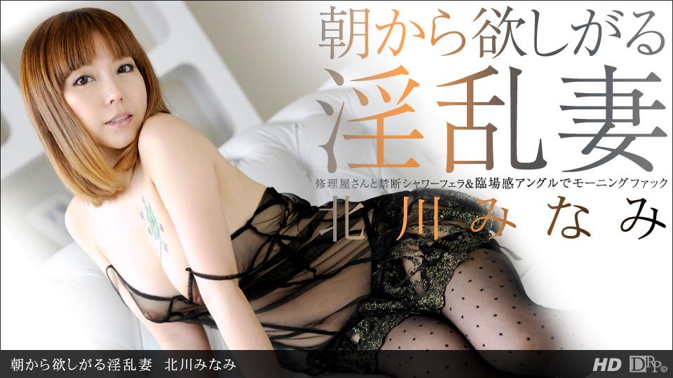 [100512-443] Minami Kitagawa - 1Pondo