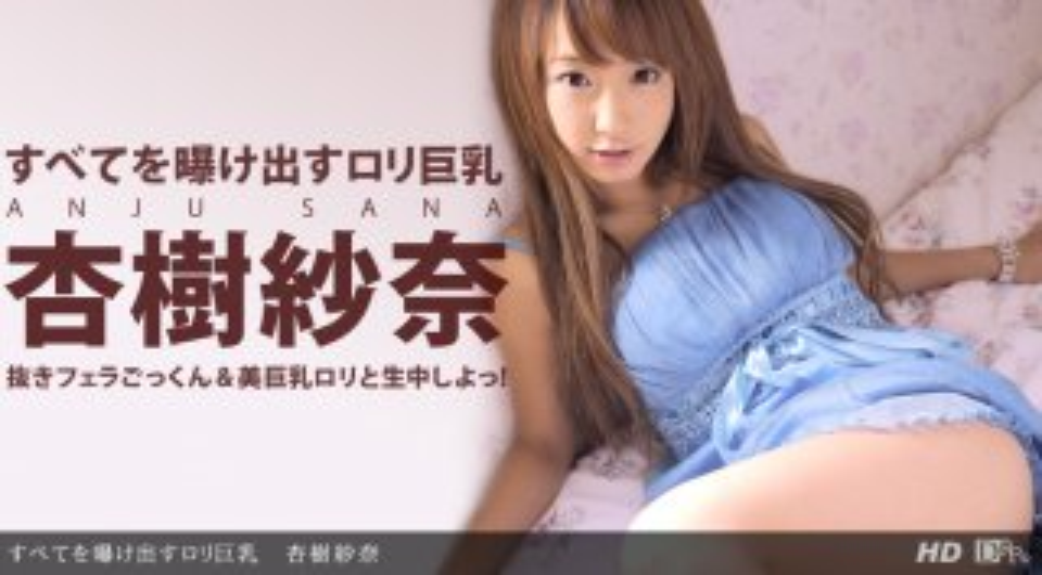 [010413-507] Sana Anju - 1Pondo
