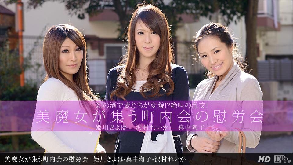 [042613-578] Kiyoha Himekawa, Reika Sawamura, Toko Manaka - 1Pondo