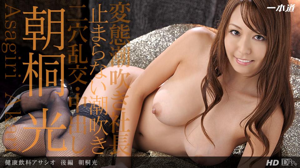 [050213-582] Akari Asagiri - 1Pondo