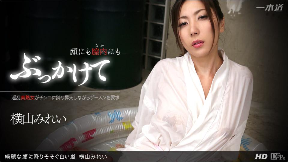 [062013-612] Mirei Yokoyama - 1Pondo