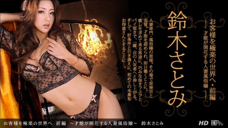 [080913-641] Satomi Suzuki - 1Pondo