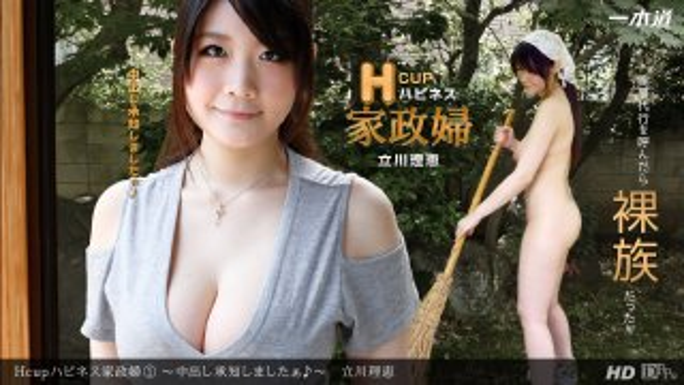 [101913-682] Rie Tachikawa - 1Pondo