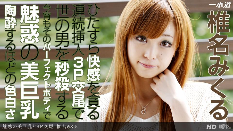 [122013-718] Mikuru Shiina - 1Pondo
