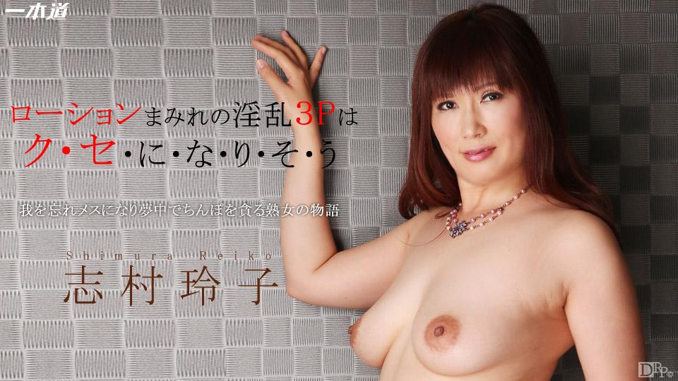 [050814-805] Reiko Shimura - 1Pondo