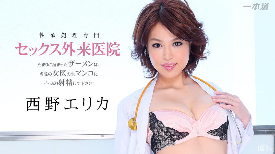 [071514-844] Erika Nishino - 1Pondo