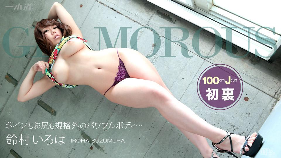 [100814-898] Iroha Suzumura - 1Pondo