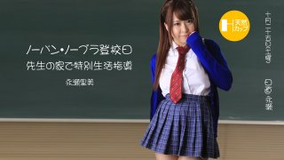 [102414-909] Satomi Nagase - 1Pondo