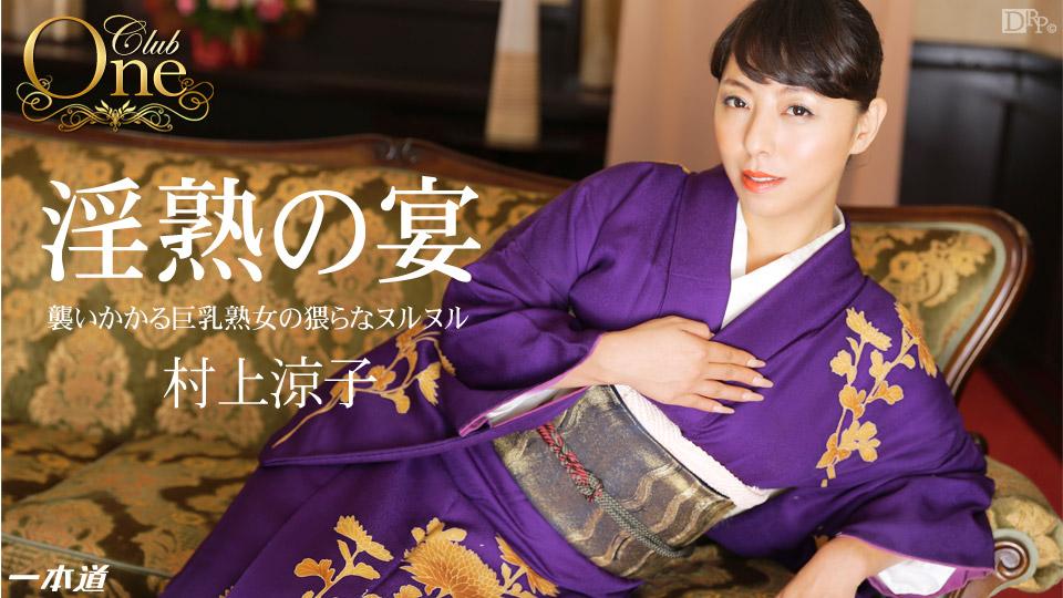 [012915-018] Ryoko Murakami - 1Pondo