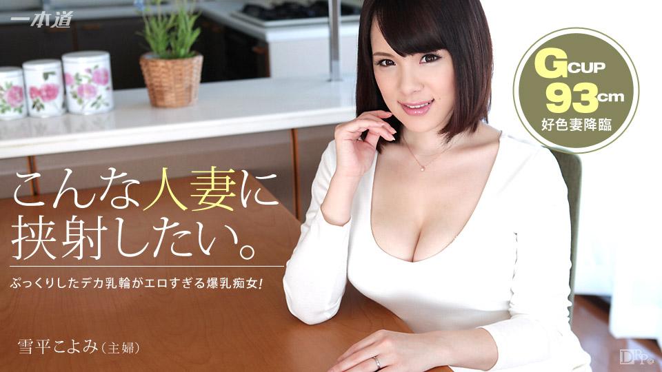 [033115-053] Koyomi Yukihira - 1Pondo