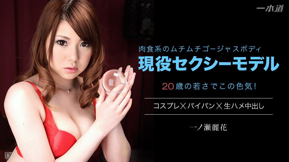 [041615-062] Reika Ichinose - 1Pondo
