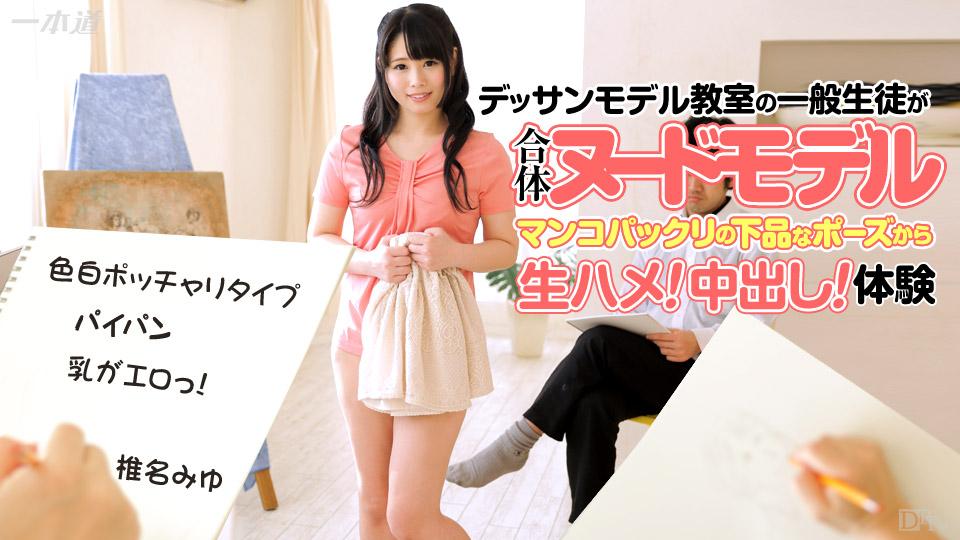 [050915-077] Miyu Shiina - 1Pondo