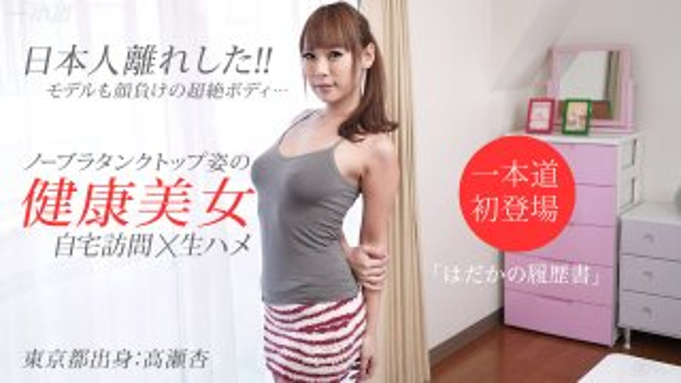 [062615-104] Ann Takase - 1Pondo