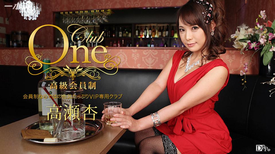[013016-236] Ann Takase - 1Pondo