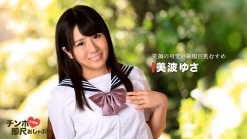 [011417-465] Yusa Minami - 1Pondo