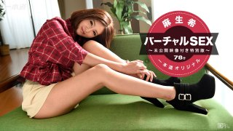 [012417-470] Nozomi Aso - 1Pondo