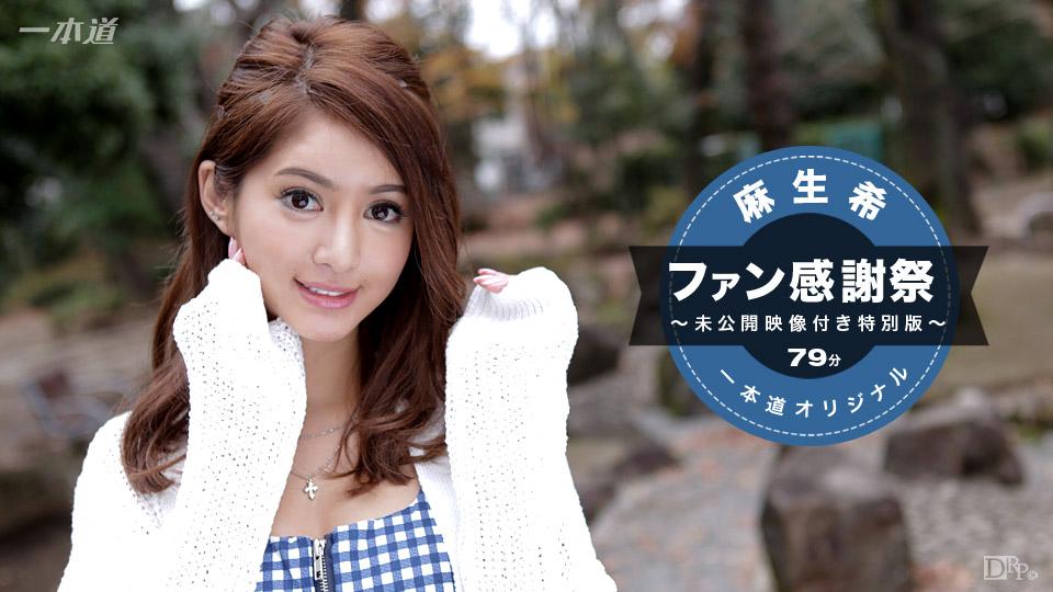 [041117-510] Nozomi Aso - 1Pondo