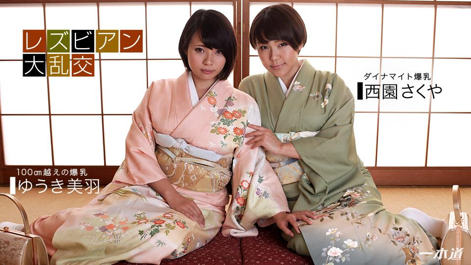 [010118-626] Miu Yuki - 1Pondo