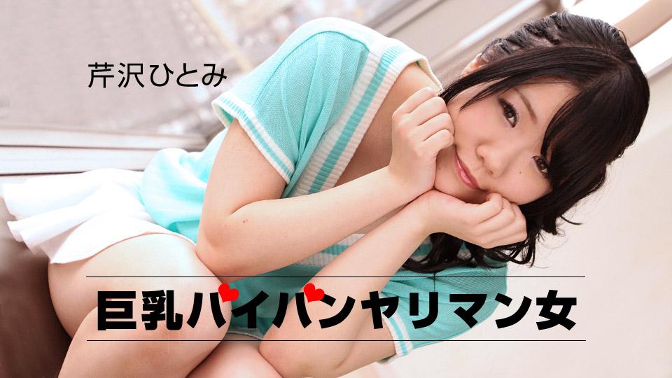 [120418-778] Hitomi Serizawa - 1Pondo