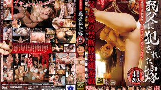 [HMD-32] Bride Violated By Father-in-law Cord And Candle Traning Ecstasy 4 Hours 20 Women - R18