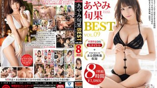 [PPT-076] Shunka Ayami 8 Hours. BEST PRESTIGE PREMIUM TREASURE Vol. 09. All 8 Titles + Unreleased Videos. Follow The Career Of 'Shunka Ayami' - Collector's Edition!! - R18