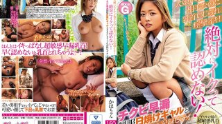 [BLK-403] She Hates This Dirty Old Man But When He Tweaks Her Nipples She Spasms In Orgasmic Ecstasy! She'll Never Admit To Cumming! A Video Record Of Super-Sized Sex With A Prematurely Ejaculating Nipple Cumming Tanned Gal In Her School Uniform Kaho Imai - R18