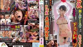 [SORA-224] The New Nurse With Big Tits Is A Huge Bitch Who Loves To Torment Her Patients! She Teases Her Patients In All Kinds Of Ways And Uses Them As Sex Toys!! She'll Take Any Dick She Can Get As She Assaults Every Man In Sight Mirei Morishita - R18