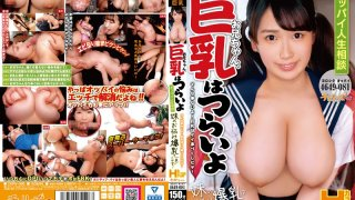 [CHRV-090] A Titty Advice Service! Hey Big Brother, Having Big Tits Is Hard Work! That's Not True! There Are Lots Of Good Things That Happen When You Have Big Tits! This Little Sister Is Worried About Her Big Tits That Are Worth More Than Just One Look! H-Cup 102cm Titties Waka-chan - R18