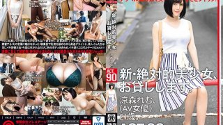 [CHN-174] New- Stunning Girls For Hire. 90. Remu Suzumori (Porn Actress) 21 Years Old. - R18