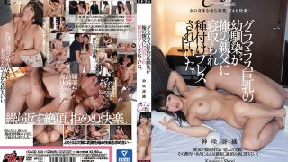 [DASD-554] My Dad Fucked And Impregnated My Voluptuous And Busty Childhood Friend. Shiori Kamisaki - R18